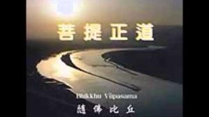「菩提正道」第二集 (粵語翻譯)