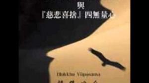 「菩提正道之修證次第」與「慈悲喜捨」四無量心 第二集 (粵語翻譯)