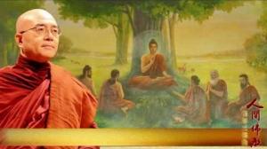 【佛教的自救運動:人間佛教百年三部曲】