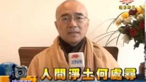 高雄中道禪林啟用 十方法界新聞採訪報導 (三)