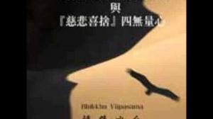 「菩提正道之修證次第」與「慈悲喜捨」四無量心 (華語)