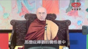 隨佛尊者開示 : 佛陀親傳之禪法 (三)
