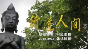 行道人間 — 原始佛教中道僧團  2018-2019 弘法行跡