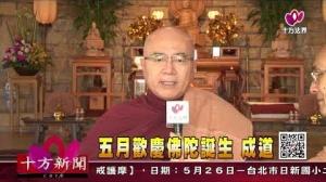 十方法界》20190524五月歡慶佛陀誕生、成道
