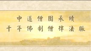 中道僧團承續千年佛製僧律法脈