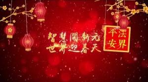 原始佛教會已亥賀歲:智慧開新元,世界迎春天