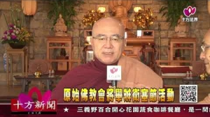 十方法界》20190508原始佛教會將舉辦衛塞節活動