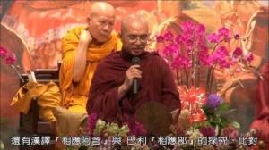 【「中華四聖諦佛教會」成立大會 各國長老祝賀、開示(三)】