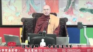 2012.02.11_(1)隨佛法師弘法講座_隱沒二千二百多年之中道禪法
