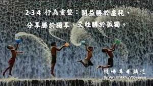 隨佛尊者開示 :2.正覺的生涯規劃 2-3.正覺的生涯規劃 2-3-4行為重整:開益勝於虛耗,分享勝於獨享,交往勝於孤獨