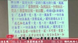 2012.2.11_(3)隨佛法師(Bhikkhu Vūpasama)弘法講座_隱沒二千二百多年的中道禪法