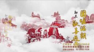 【原始佛教會丁酉智慧開年:團圓賀新歲 歡喜過大年】