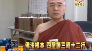 法界衛星報導:佛法根本 四聖諦三轉十二行