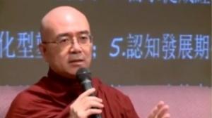 原始佛法 vs 現代心理學座談(上)
