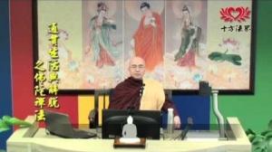 隨佛尊者開示 : 通貫生活與解脫之佛陀禪法 1