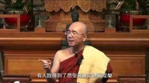 隨佛尊者開示 : 原始佛教十二因緣經法原說-略講 : (六) 識食、有結緣六入生(含字幕)