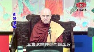 隨佛尊者開示 : 佛陀親傳之禪法 (七)