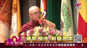 十方法界》20190620佛陀說法  利益眾生