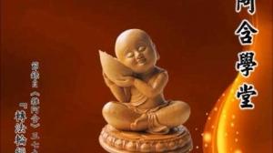 阿含學堂(一):轉法輪經 佛陀成就無上菩提後所說的第一部經