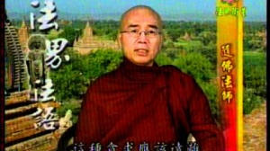 隨佛法師之佛陀的佛法 The Buddha's Dharma