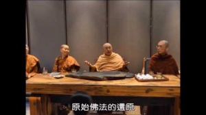 2014年 原始佛教 中道僧團聯合說法-說法法師介紹:隨佛長老Ven. Vūpasama Thera