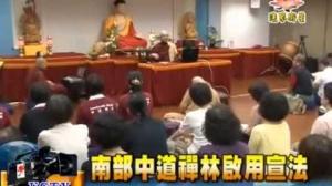 高雄中道禪林啟用 十方法界新聞採訪報導 (一)