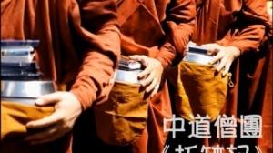 僧團托缽化眾活動 - 受食不受財