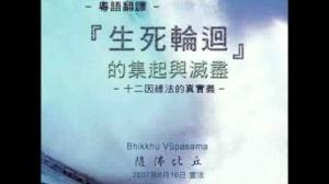 「生死輪迴」的集起與滅盡 第一集 (華語)